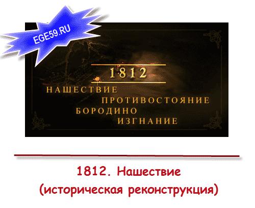 1812 Нашествие (Историческая реконструкция)