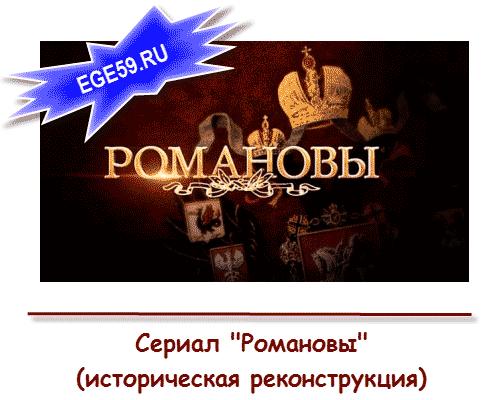 Сериал Романовы смотреть онлайн