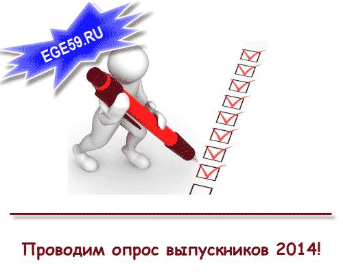 Провожу опрос о ходе ЕГЭ 2014!