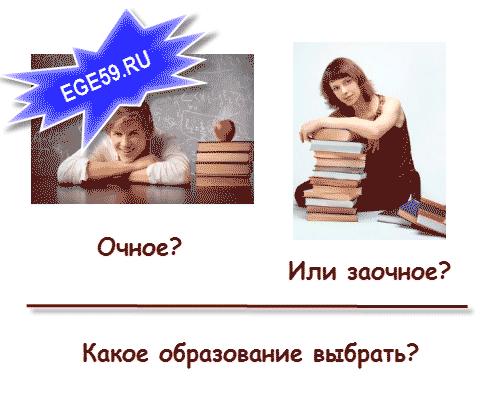 Очное или заочное отделение выбрать? Быть или не быть?