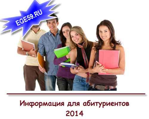 Информация абитуриенту 2014