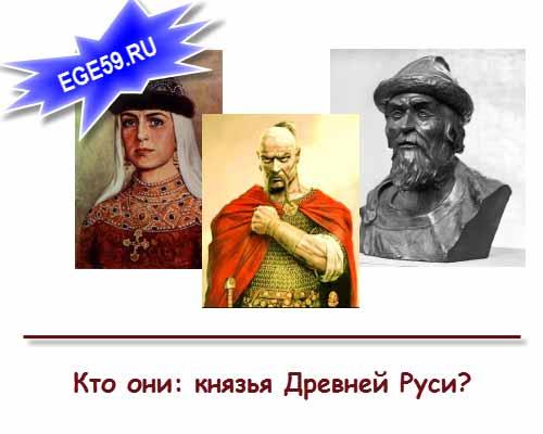 Князья Древней Руси, кто они? Исторические портреты (С6)
