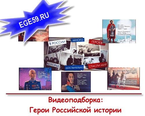 Герои российской истории