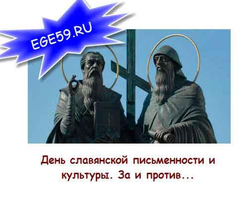 День славянской письменности - за или против?