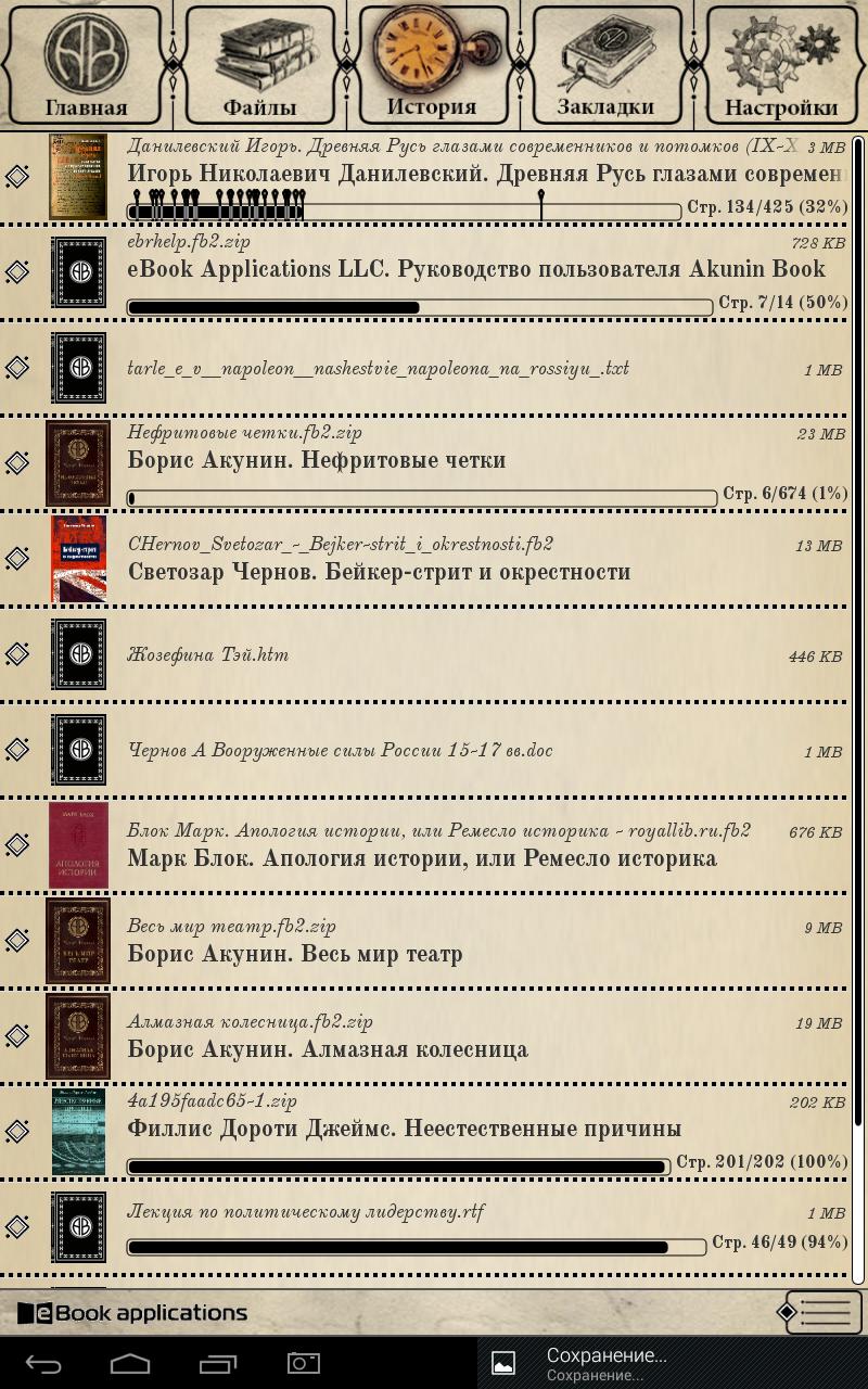 Лучшая читалка для андроид