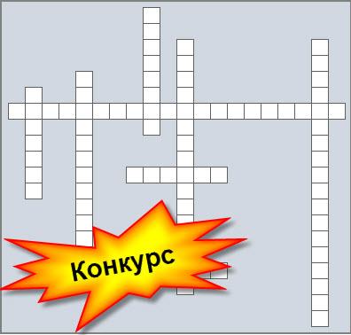 ПЕРЕЙТИ НА КОНКУРСНЫЙ КРОССВОРД!