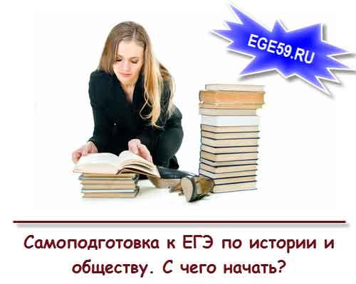 Самоподготовка к ЕГЭ по истории и обществознанию