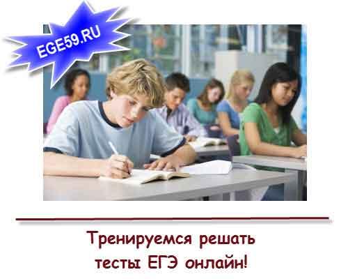 Тренируемся решать тесты егэ онлайн