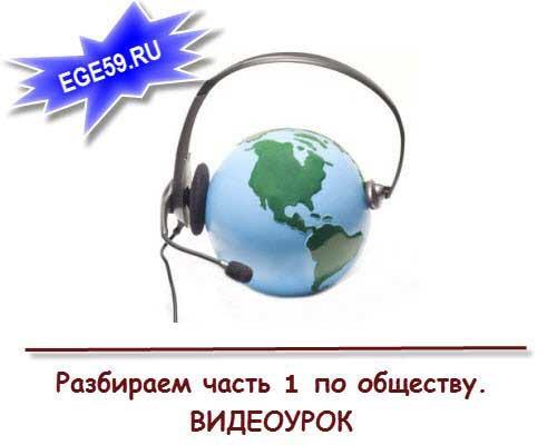 Chast_1_Obshestvo