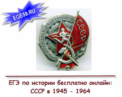 1945---64