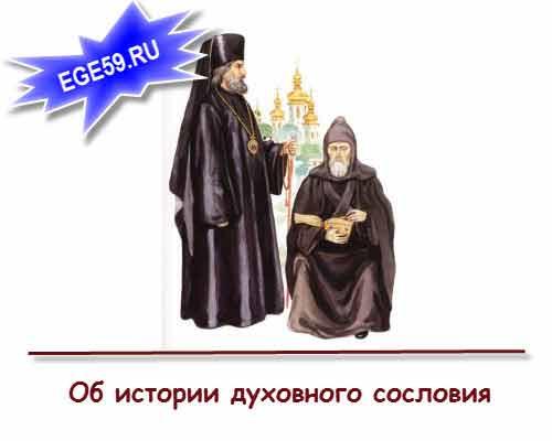 Об-истории-духовенства