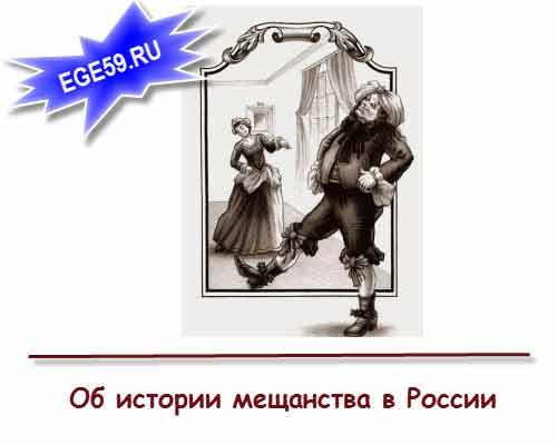 Об-истории-мещанства-В-России
