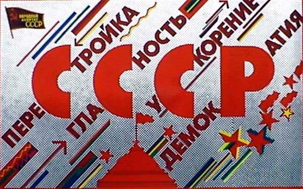 Перестройка в СССР: причины, ход событий и итоги
