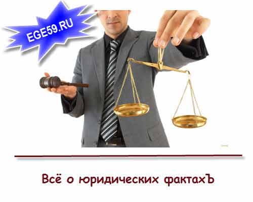 Юридические факты: понятие и классификация