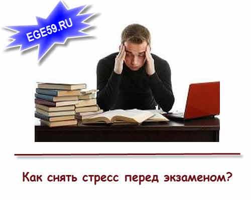 Как снять стресс перед экзаменом?