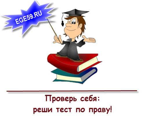 ТЕСТ-ПО-ПРАВУ