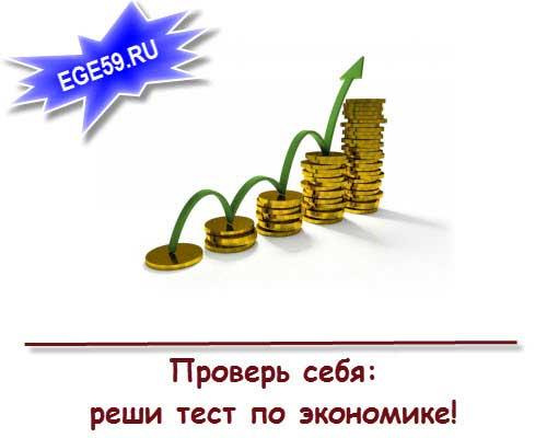 ТЕСТ-ПО-экономике