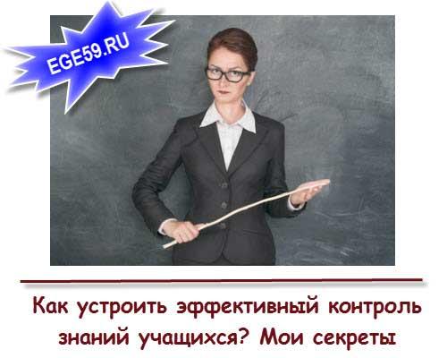 Контроль знаний учащихся