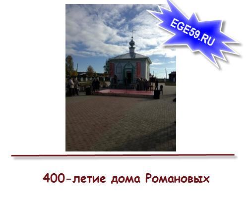 400-летие дома романовых