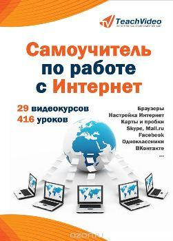 Как найти необходимую информацию в Интернете?