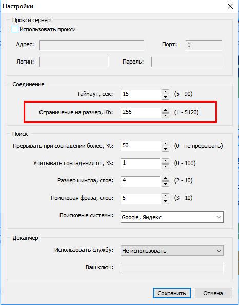 Как проверить текст на антиплагиат?