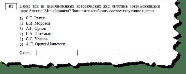 В2 (1)