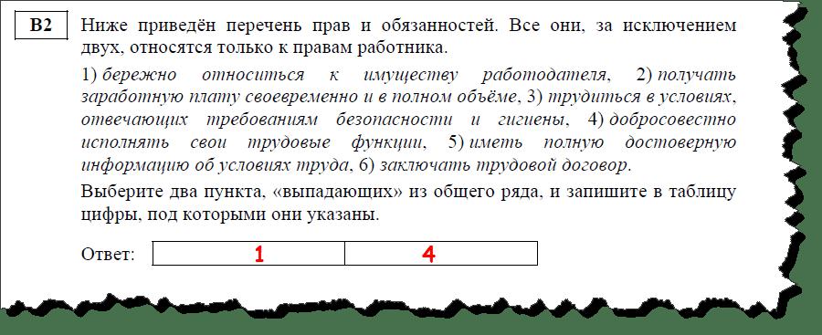 В2 (3) Общество ответ