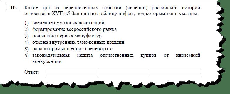 В2 (3)