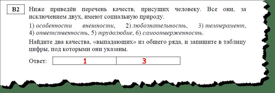 В2 (4) Общество ответ