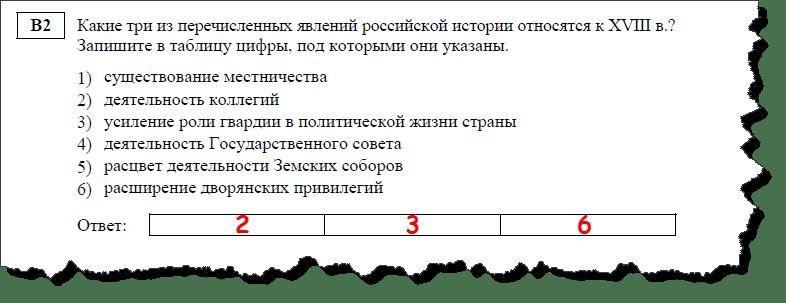 В2 (4) Ответы