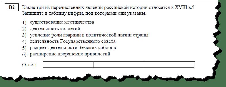 В2 (4)