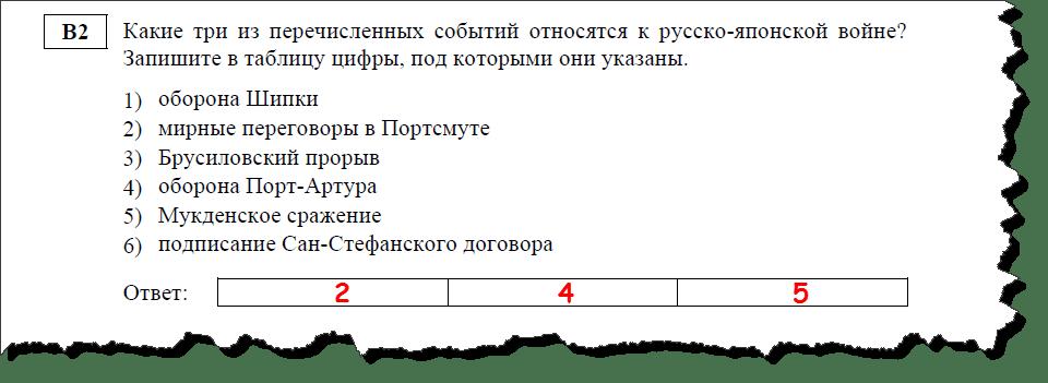 В2 (5) Ответы