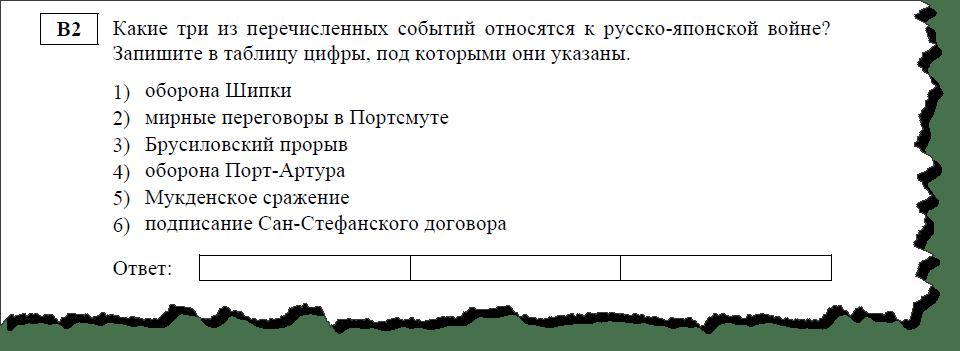 В2 (5)