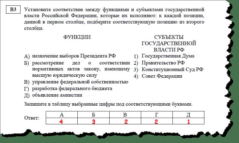 В3 (2)