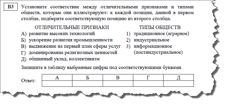 В3 (3)