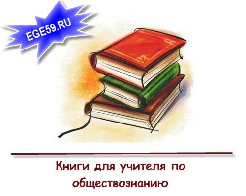 Книги для учителя по обществознанию: обязательные к прочтению