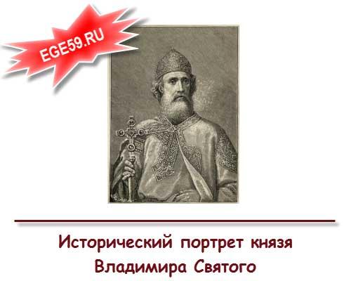 Исторический портрет князя Владимира Святого