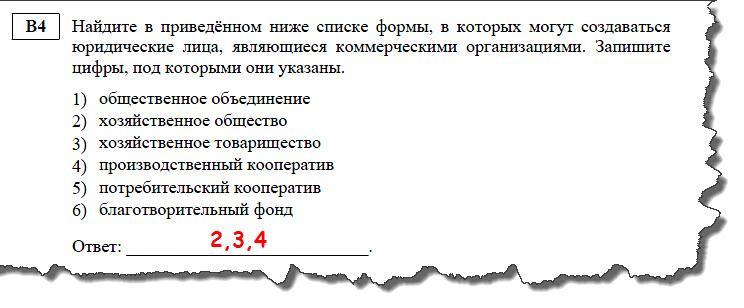Ответы В4 (3)