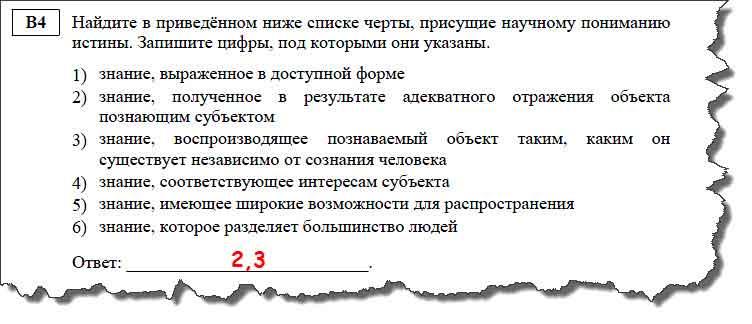 Ответ В4 (4)