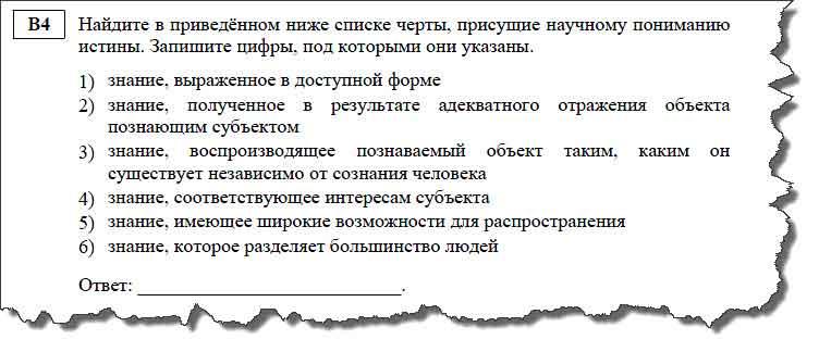 Задание В4 ЕГЭ по обществознанию (4)