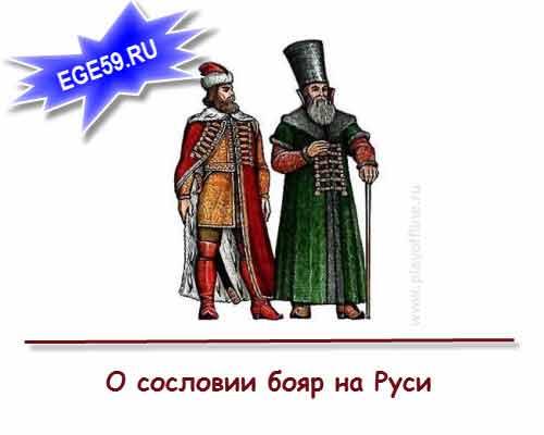 Бояре на Руси