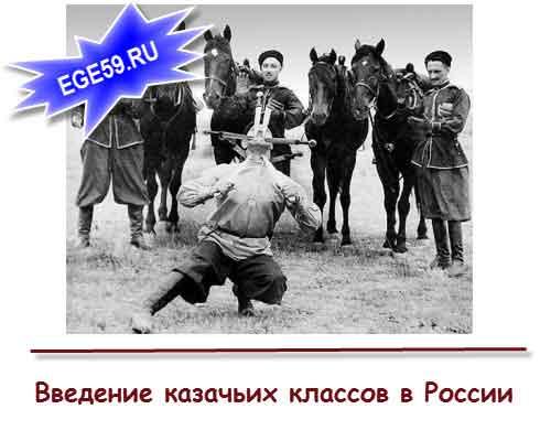 Введение казачьих классов в России