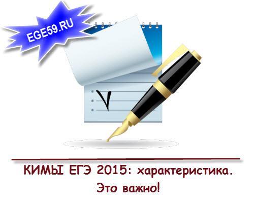 КИМы ЕГЭ 2015: характеристика