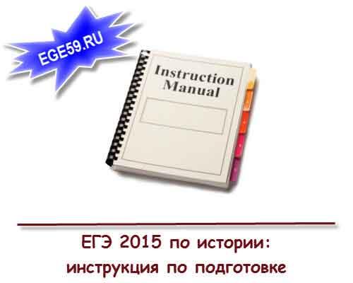 ЕГЭ по истории 2015