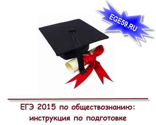 ЕГЭ 2015 по обществознанию: инструкция по подготовке