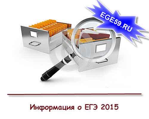 Информация о ЕГЭ 2015