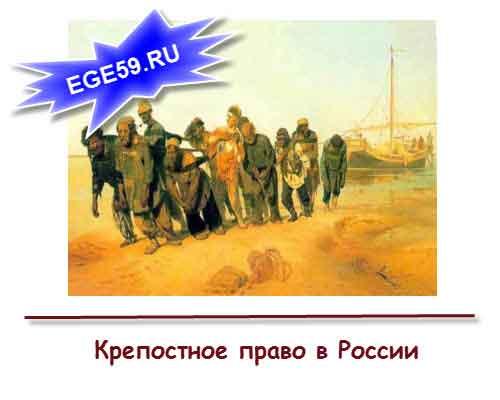 Крепостное право в России