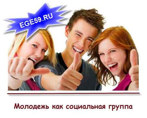 как социальная группа Молодежь как социальная группа
