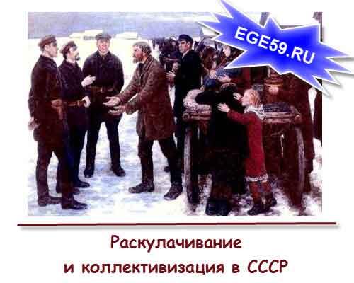 Раскулачивание и коллективизация в СССР
