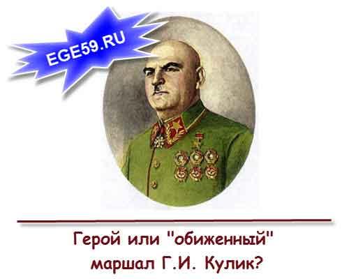 Маршал Кулик